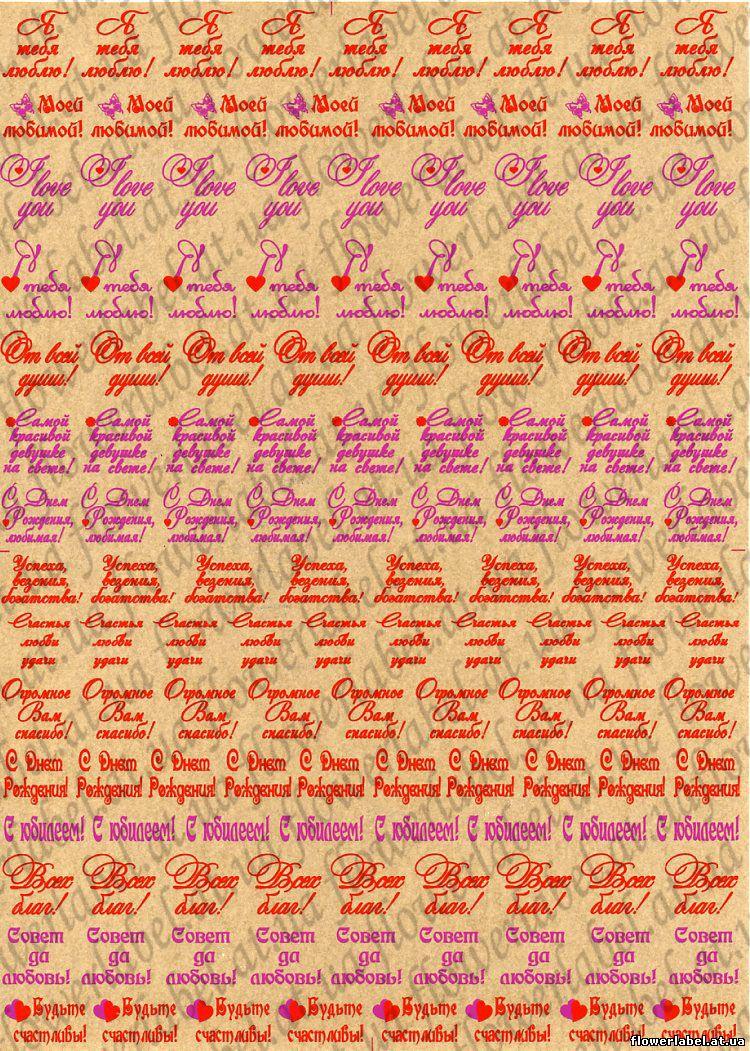 Популярные надписи, используемые для нанесения на лепестки цветов